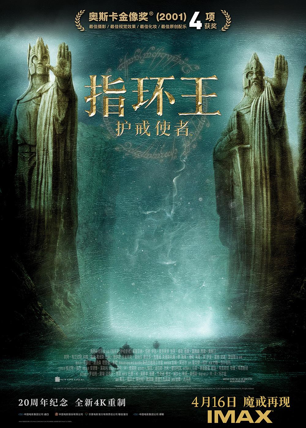 《指环王》重映首日266万 暌违20年首登内地IMAX银幕
