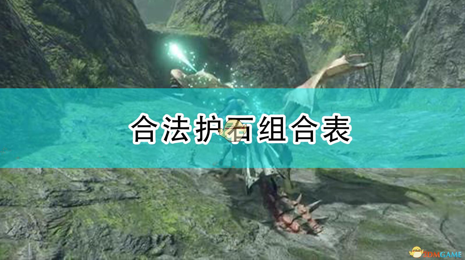 《怪物猎人:崛起》合法护石组合表