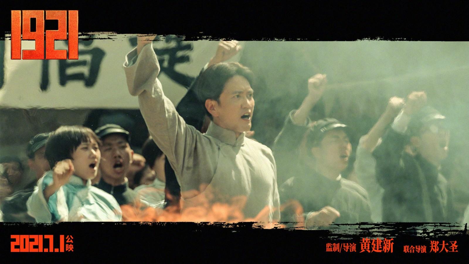 《1921》新海报和剧照发布 王仁君饰演青年毛泽东
