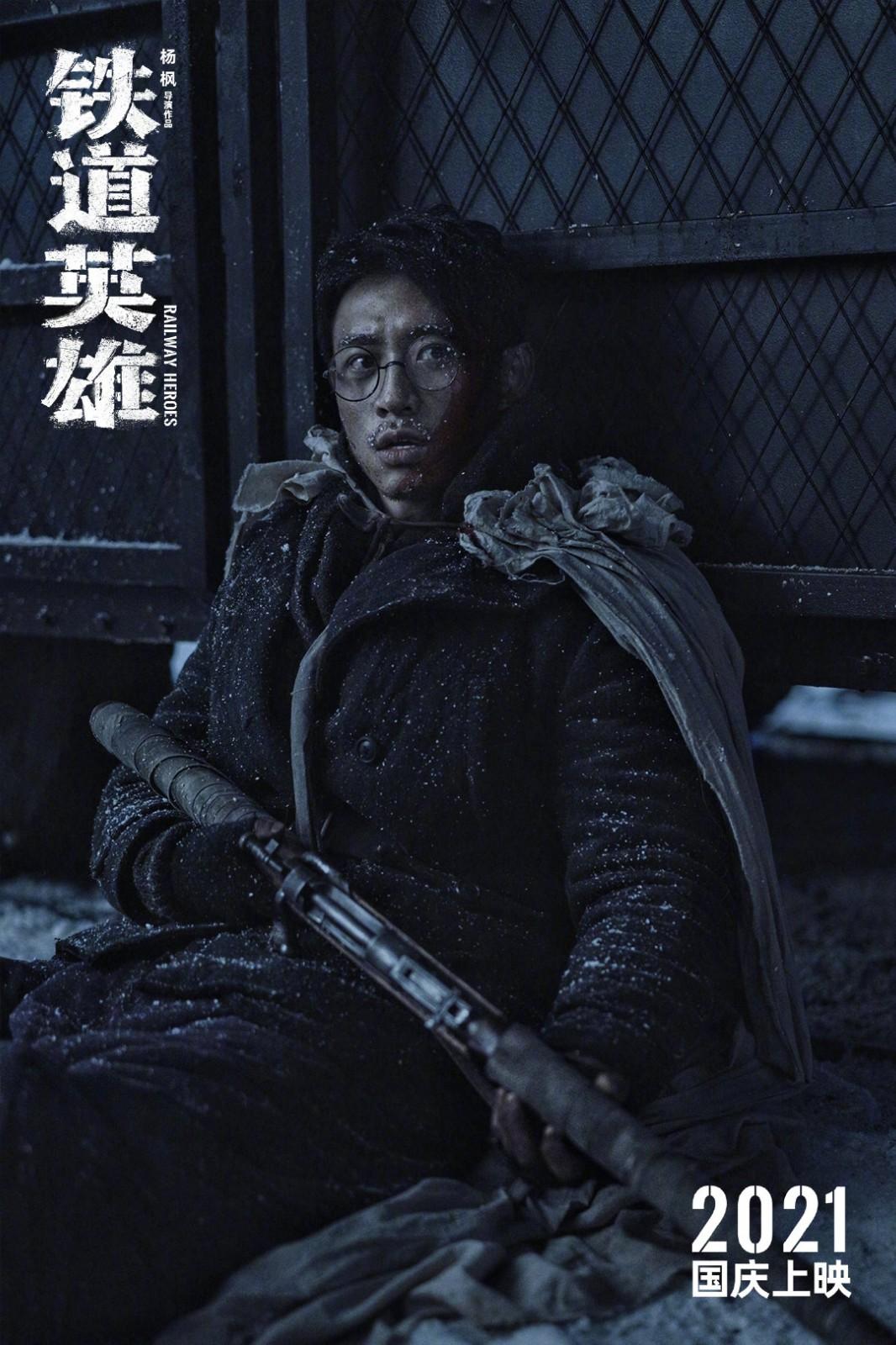 新版铁道游击队《铁道英雄》杀青 张涵予主演 国庆上映