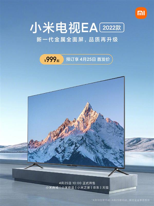 只要999元起 小米电视EA 2022款开售:七大主流尺寸