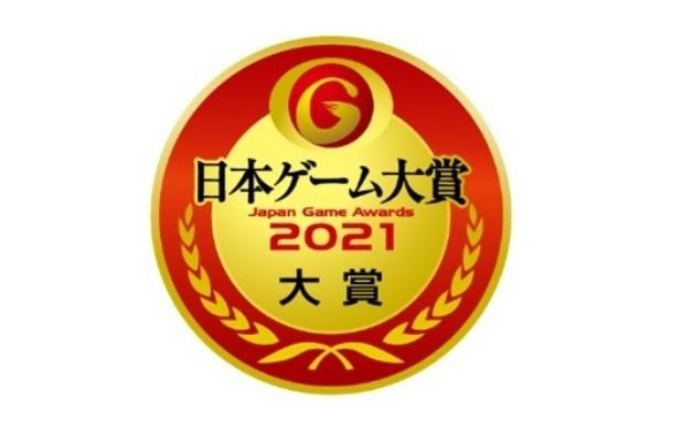 《日本游戏大奖2021年度游戏》投票开启 TGS期间揭晓