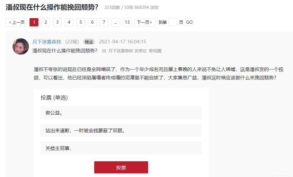 没有收手的潘长江,揭开了直播卖假酒的智商税