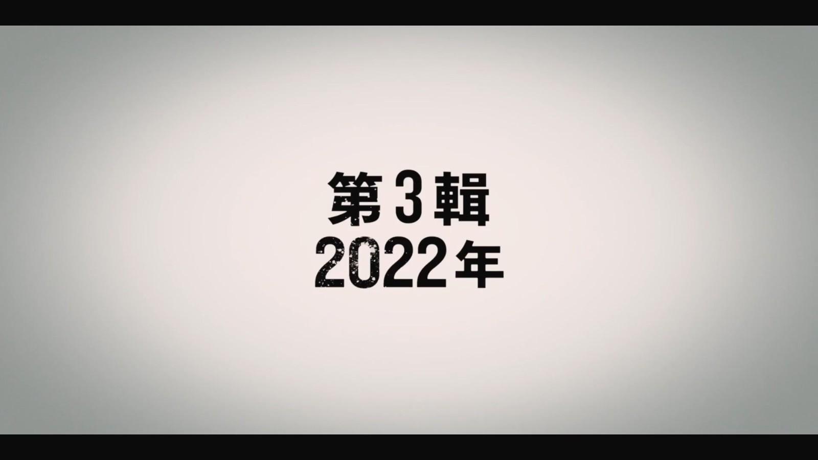《爱,死亡和机器人》第二季中字预告 5月14日开播