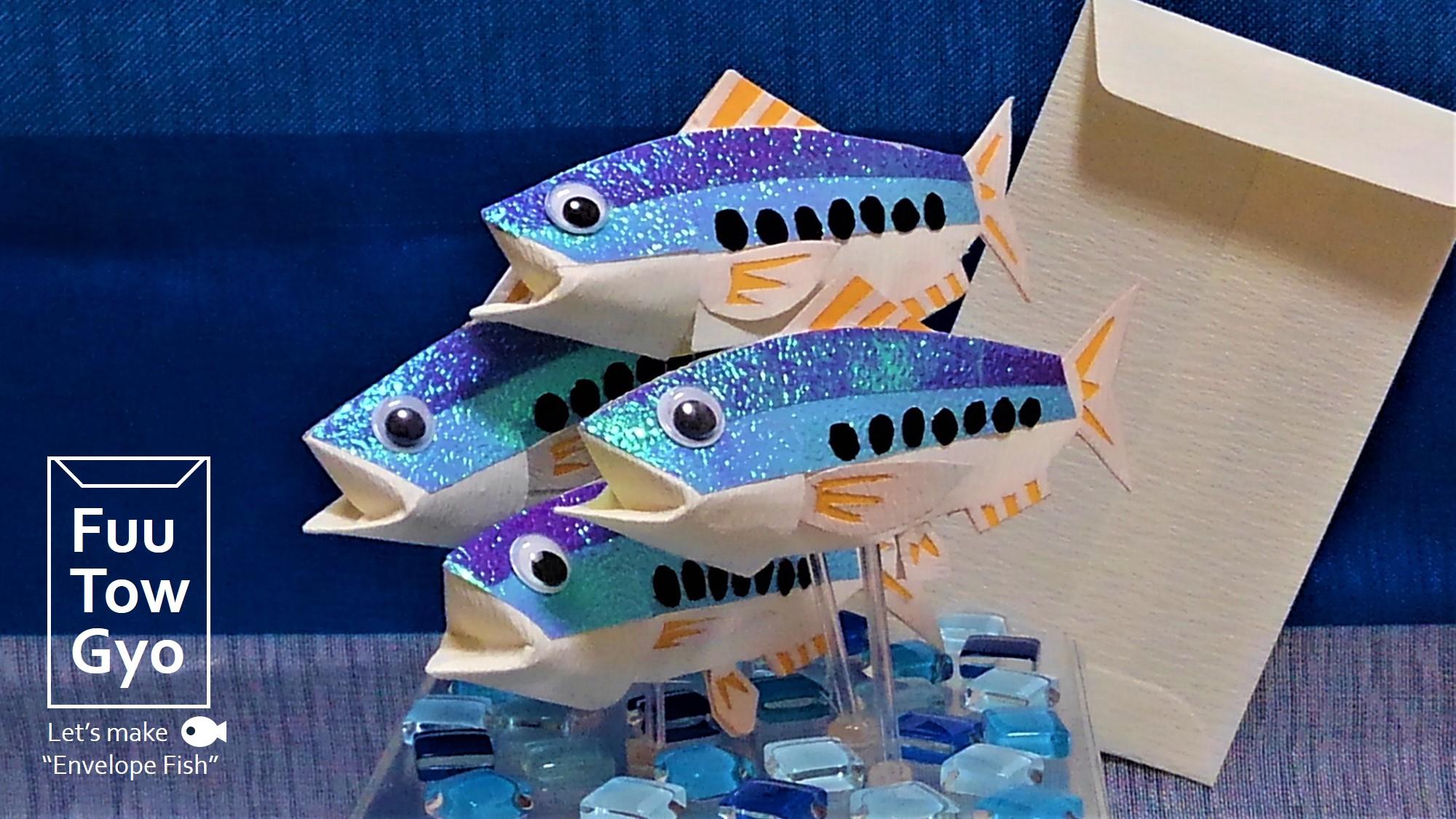 日本动手高玩新花样 信封制作封筒鱼独特魅力引热赞