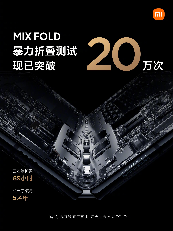 9999元起 1分钟破4亿小米MIX FOLD今日再次开售