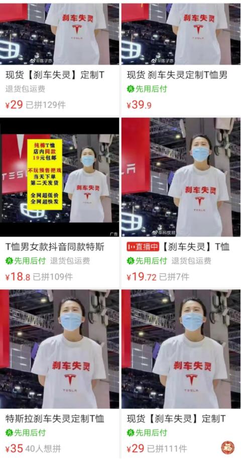 """万能网红经济 上海车展特斯拉""""刹车失灵""""同款T恤大量上架"""