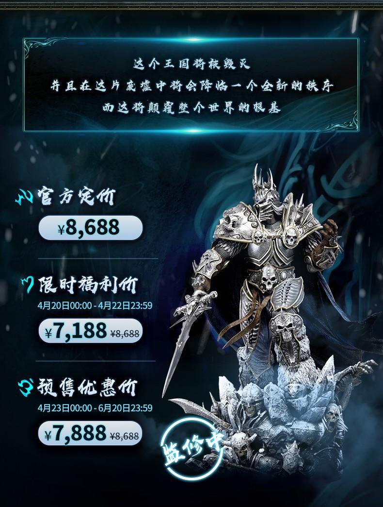暴雪上架巫妖王阿尔萨斯1/4典藏限定雕像 限时福利7188元