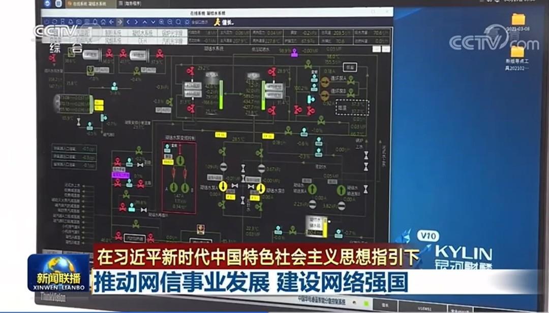 央视大赞银河麒麟操作系统:天问一号嫦娥五号都用它