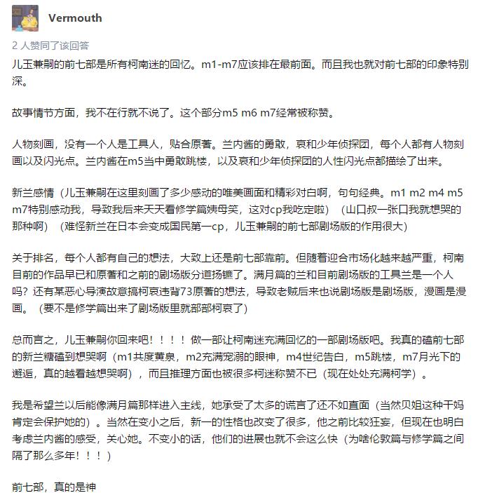 """""""八百里外一枪干掉鬼子"""",柯南剧场版沦为抗日神剧"""