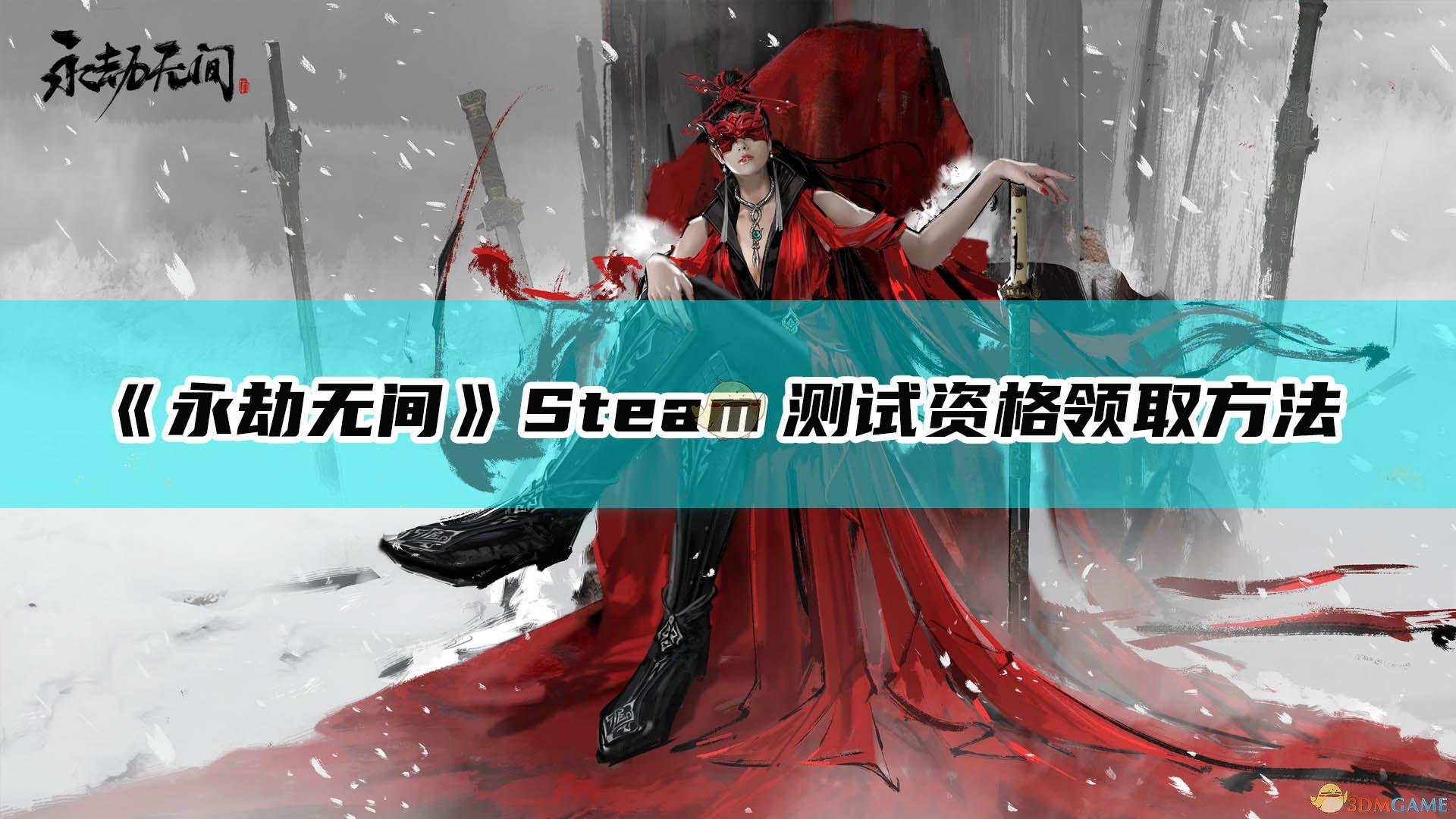 《永劫无间》Steam测试资格领取方法