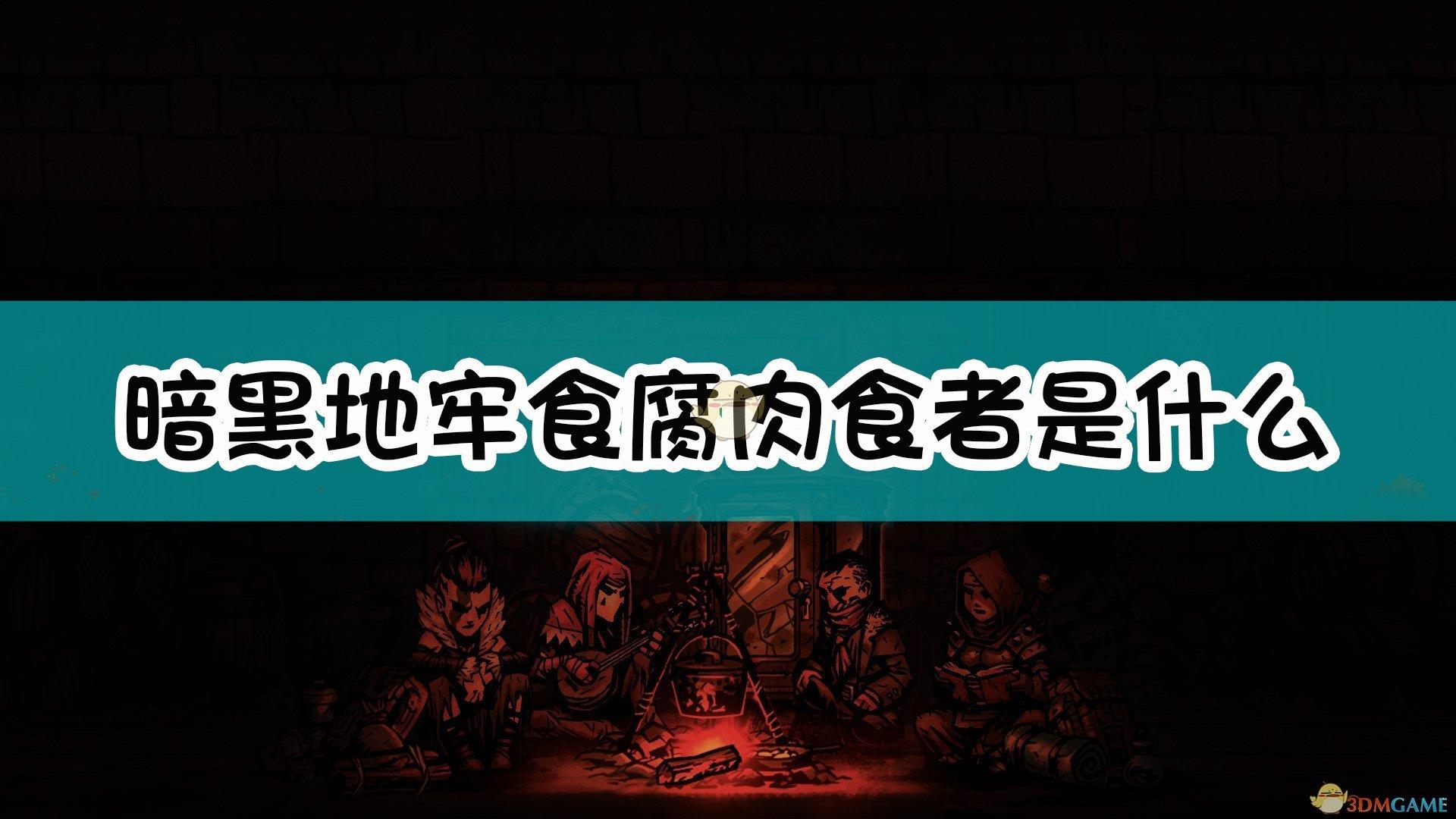 《暗黑地牢》食腐肉食者怪物介绍