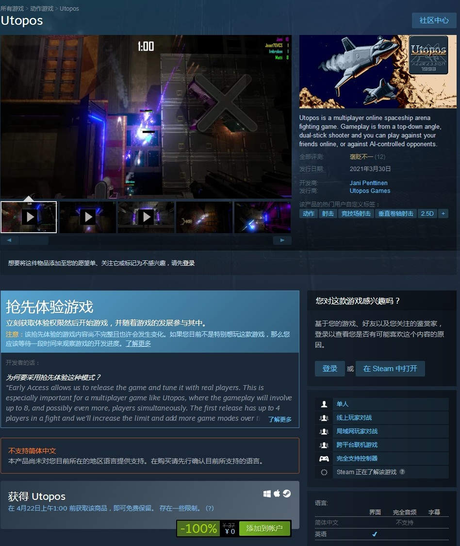 Steam喜加一 免费领取太空战斗游戏《Utopos》