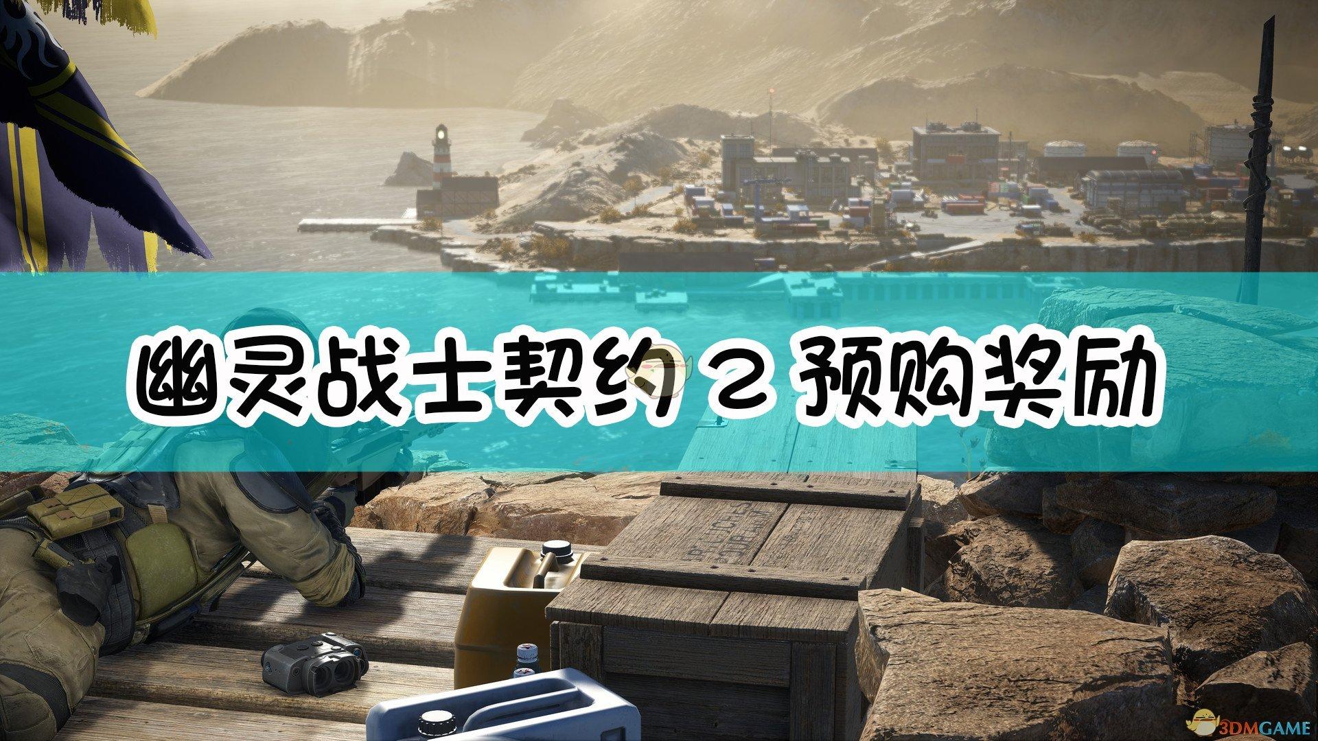 《狙击手:幽灵战士契约2》预购奖励一览