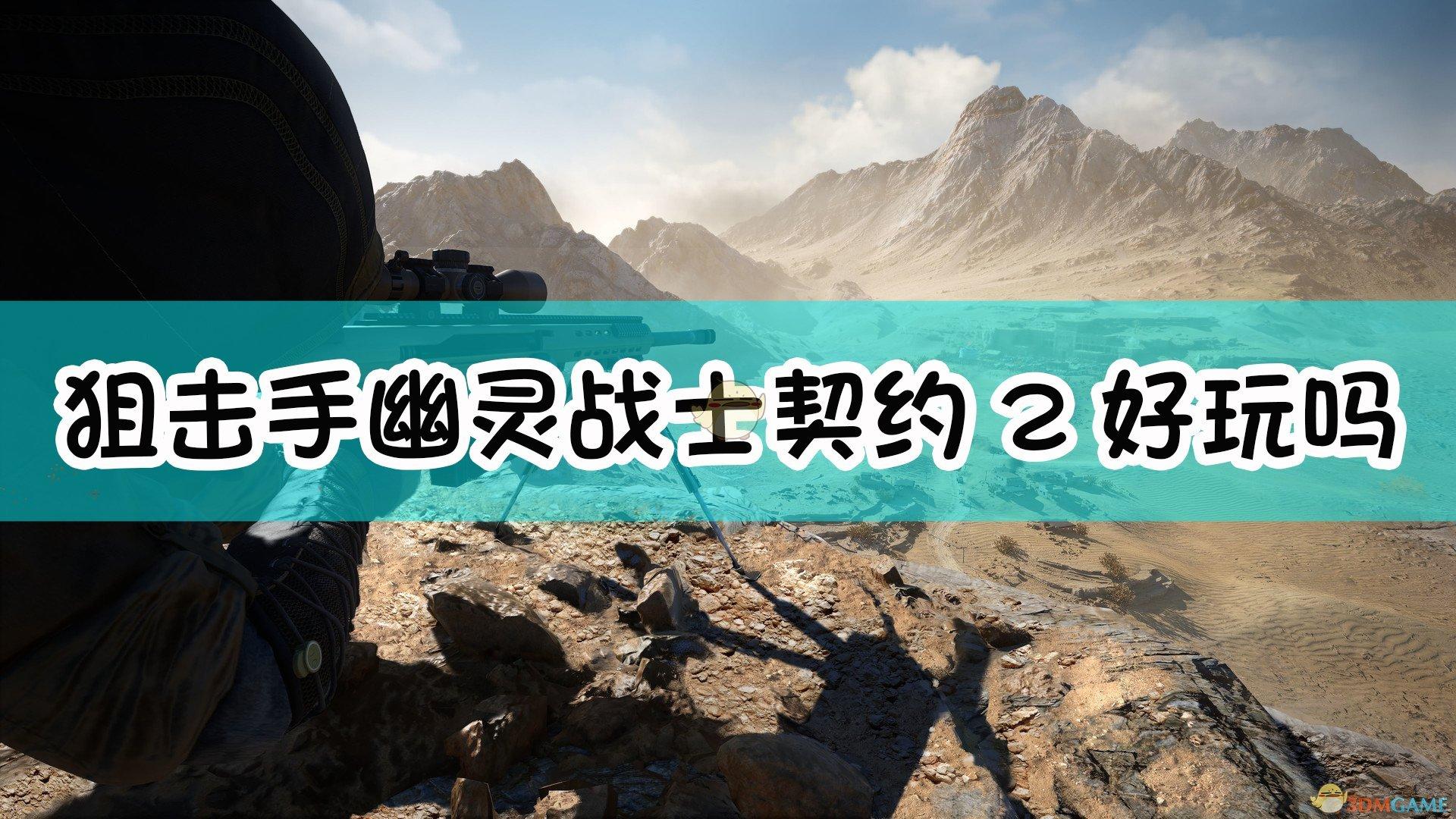 《狙击手:幽灵战士契约2》游戏特色介绍
