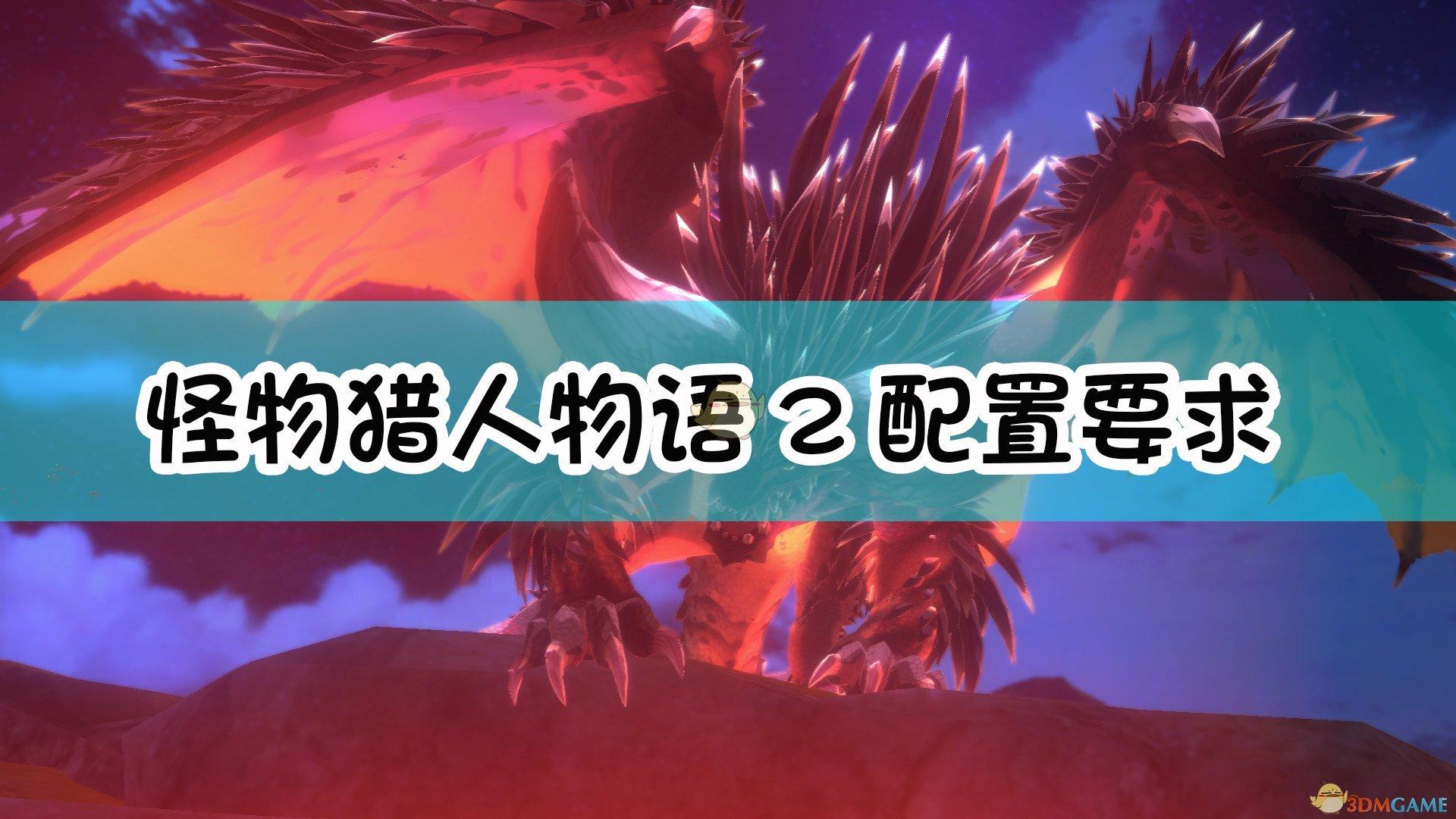 《怪物猎人物语2:毁灭之翼》配置要求一览表