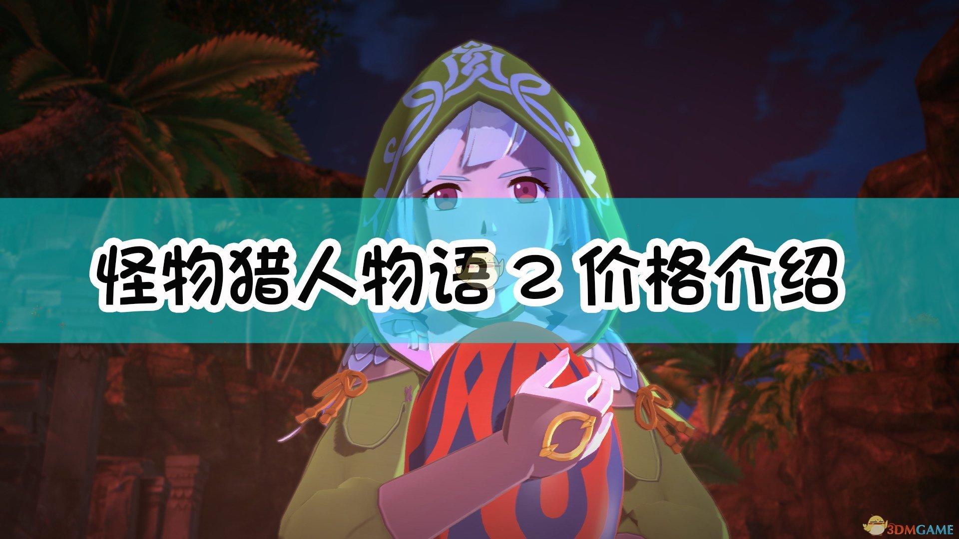 《怪物猎人物语2:毁灭之翼》steam版价格介绍