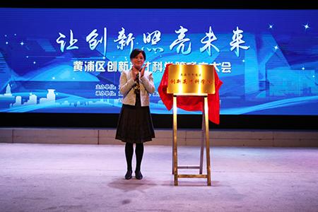 黄浦区创新英才科学院成立,罗布乐思用科技构筑青少年素质发展新愿景