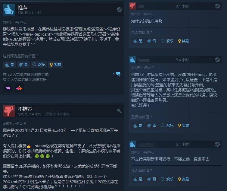 《尼尔:人工生命》Steam褒贬不一 优化问题较多