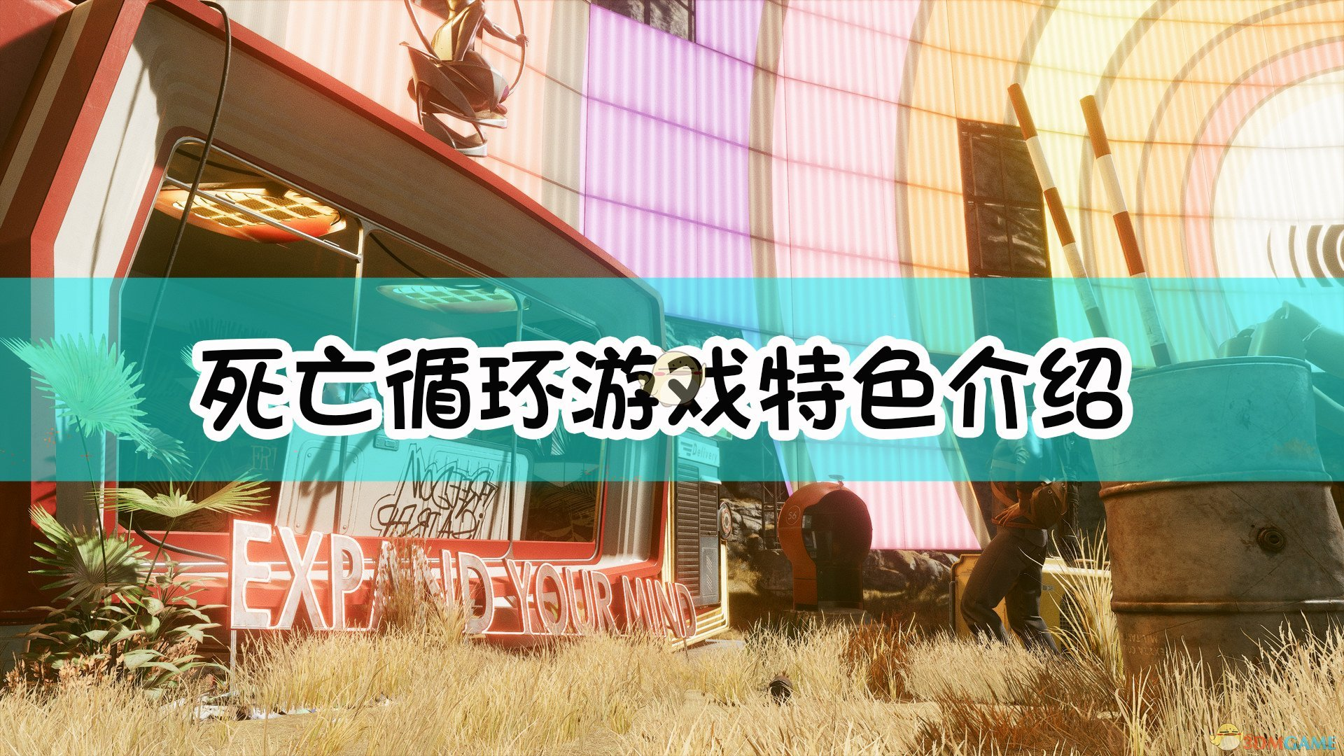 《死亡循环》游戏特色介绍