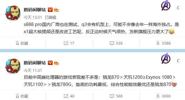 高通骁龙888 Pro首曝:2021年Q3上市