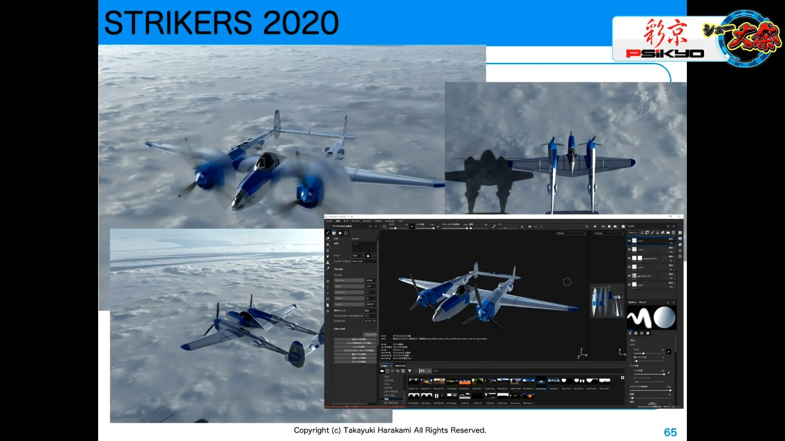 彩京经典IP《打击者2020》公布首批游戏开发截图