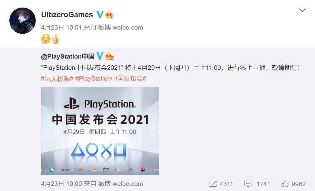 《失落之魂》开发商更新微博 或于4月29日PS中国发布会放新消息