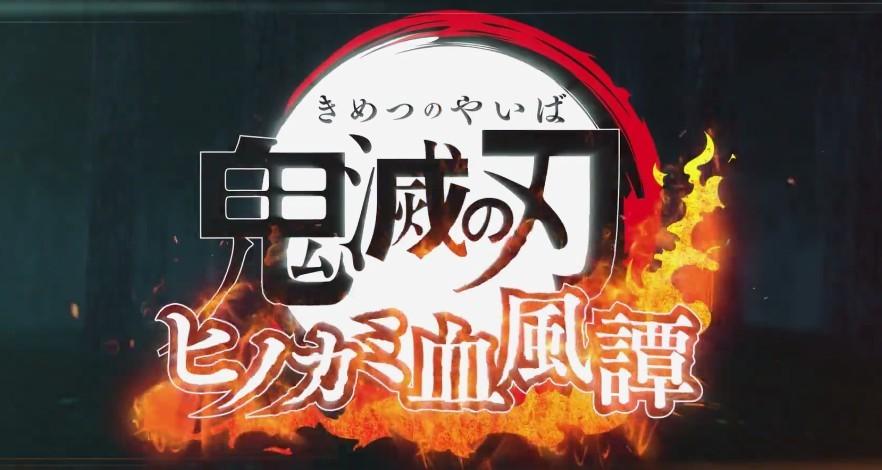 《鬼灭之刃:火神血风谭》最新角色宣传片 锖兔与真菰登场