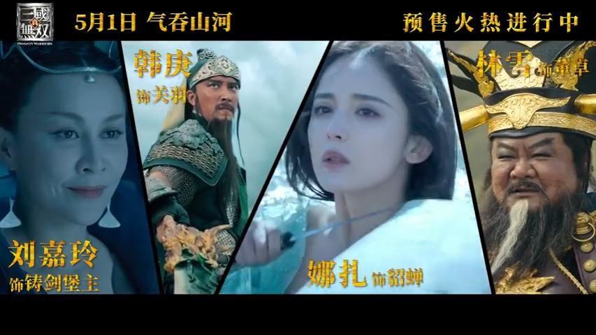 《真三国无双》电影终极预告发布 群雄争霸爽快割草