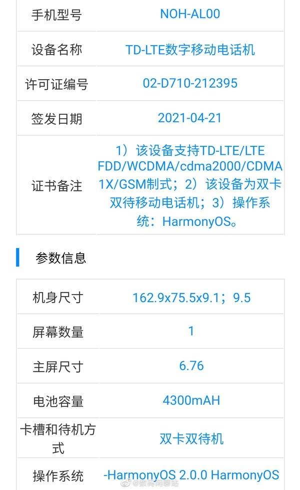 首款预装鸿蒙OS手机华为Mate40 Pro 4G版入网