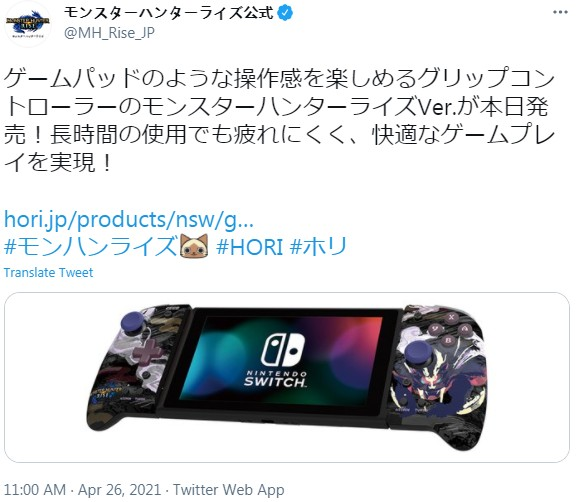 HORI《怪猎:崛起》主题Switch手柄发售 加宽加强长持不累