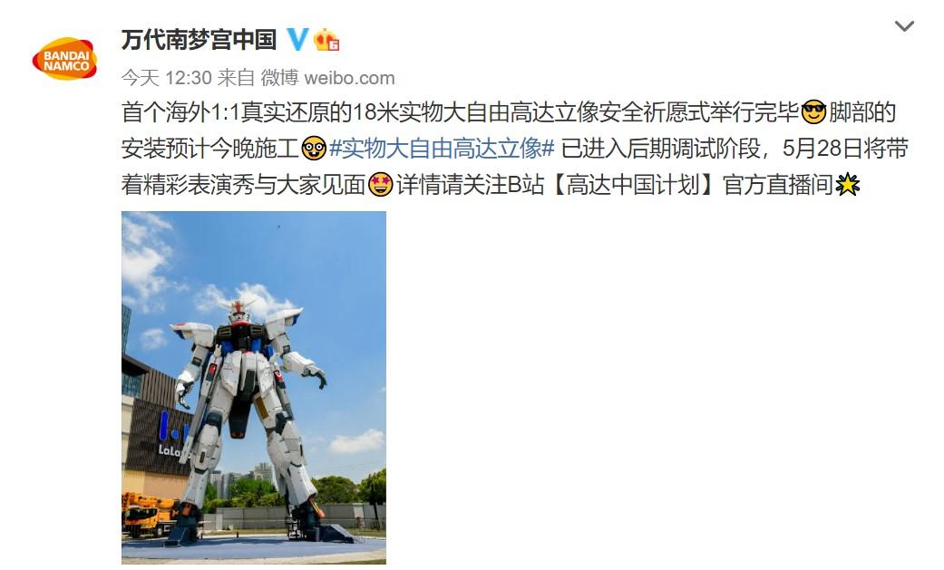 1:1真实还原的18米实物大自由高达立像即将在上海金桥完工 5月28日展出
