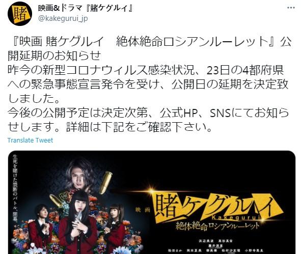 滨边美波主演真人电影《狂赌之渊2》延期 再映日未定