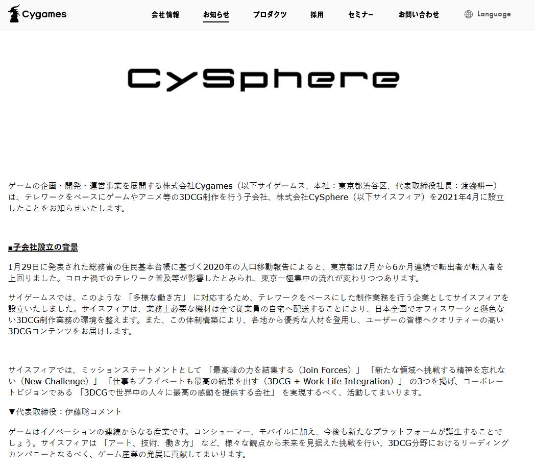 《碧蓝幻想》系列厂商Cygames设立3DCG制作子公司