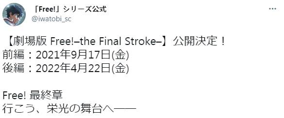 京阿尼新作《Free!–the Final Stroke–》定档 9.17日上映