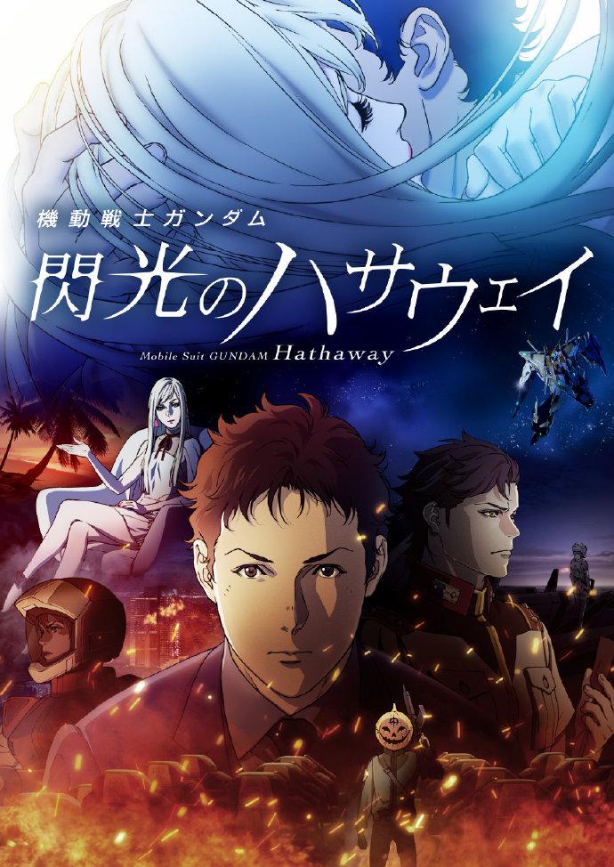 剧场版《机动战士高达 闪光的哈萨维》延期至5月21日上映