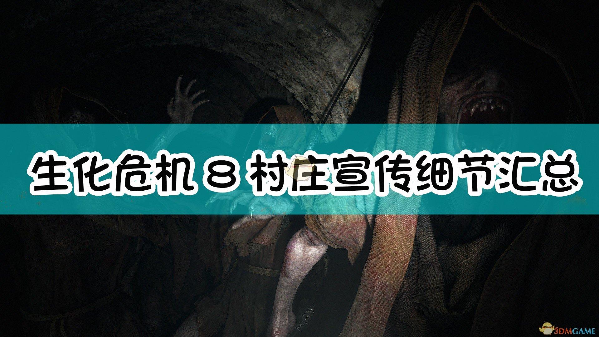 《生化危机8:村庄》宣传细节整理(剧透)