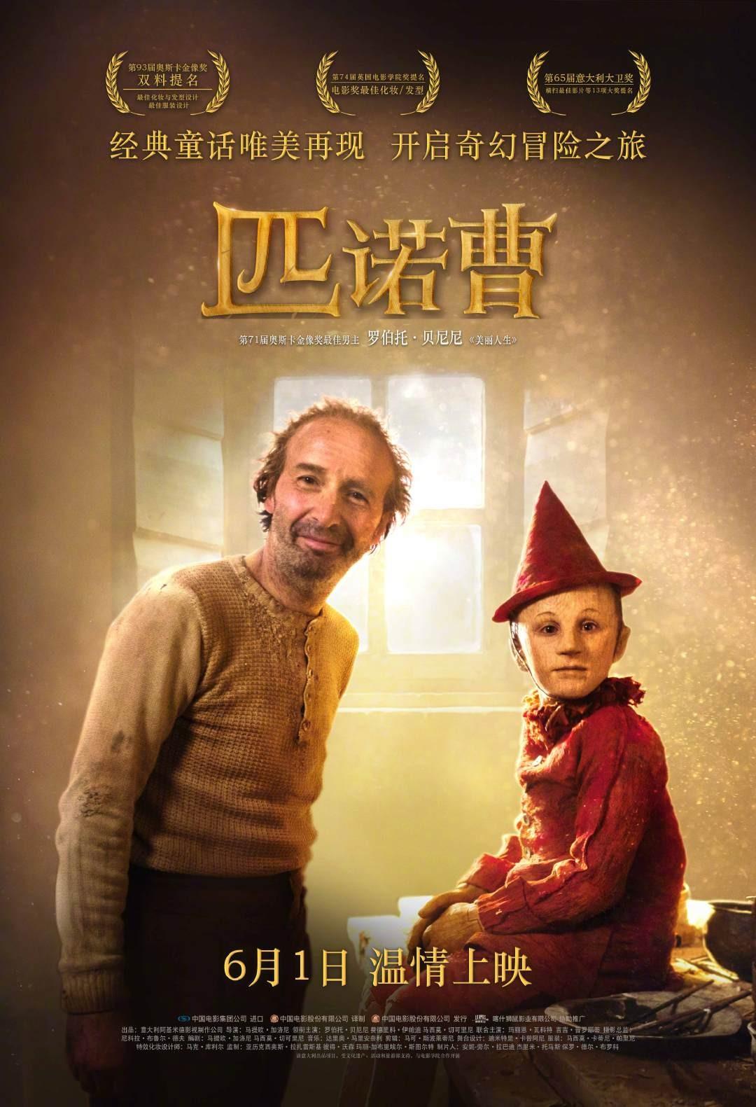奇幻电影《匹诺曹》定档预告 6月1日在内地上映