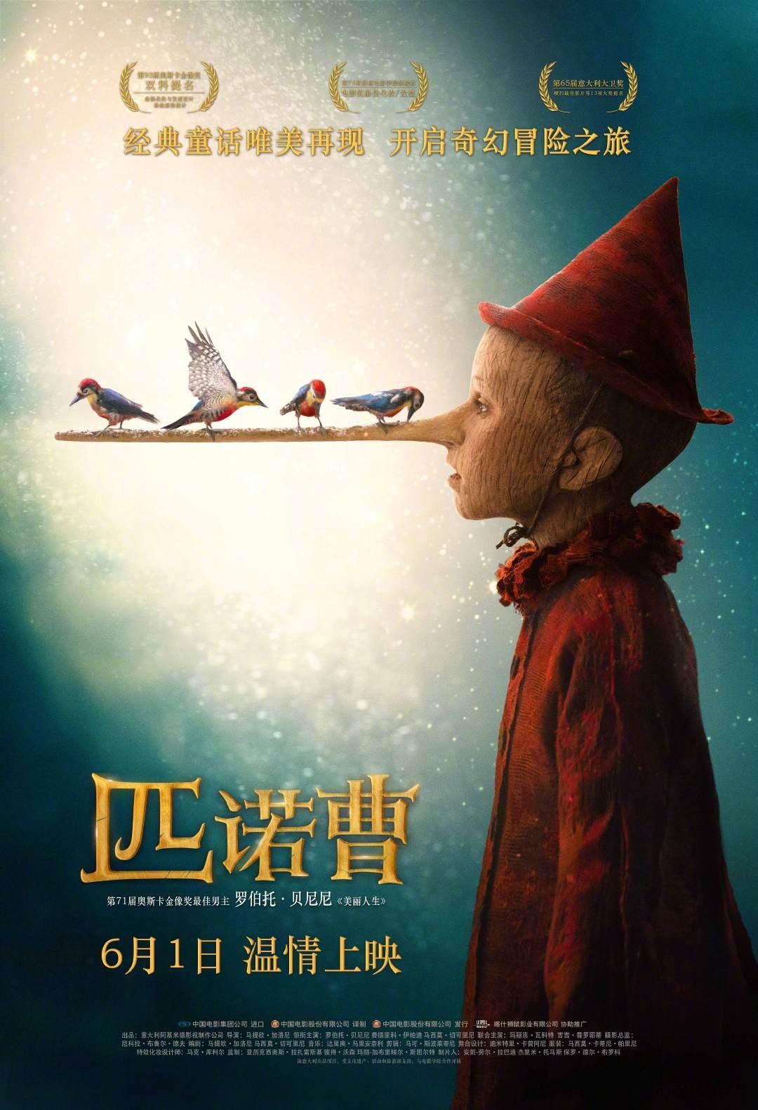奇幻电影《匹诺曹》百度云「1080P已更新」无删减百度云网盘资源分享