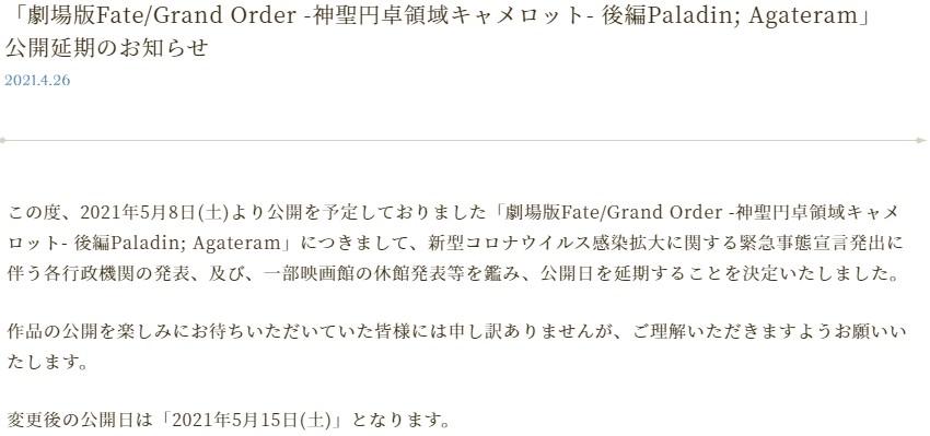 FGO剧场版《神圣圆桌领域》后篇延期定档5.15日上映