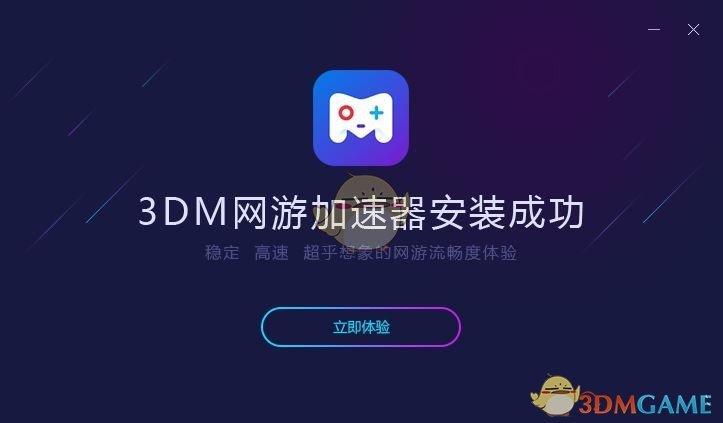 3DM网游加速器