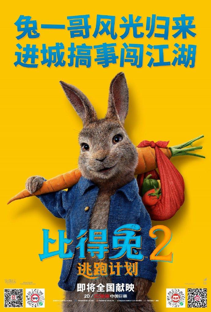 《比得兔2:逃跑计划》发布中文海报、预告 档期待定