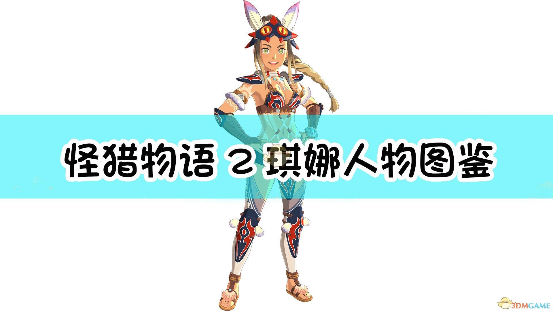 《怪物猎人物语2:毁灭之翼》琪娜人物图鉴