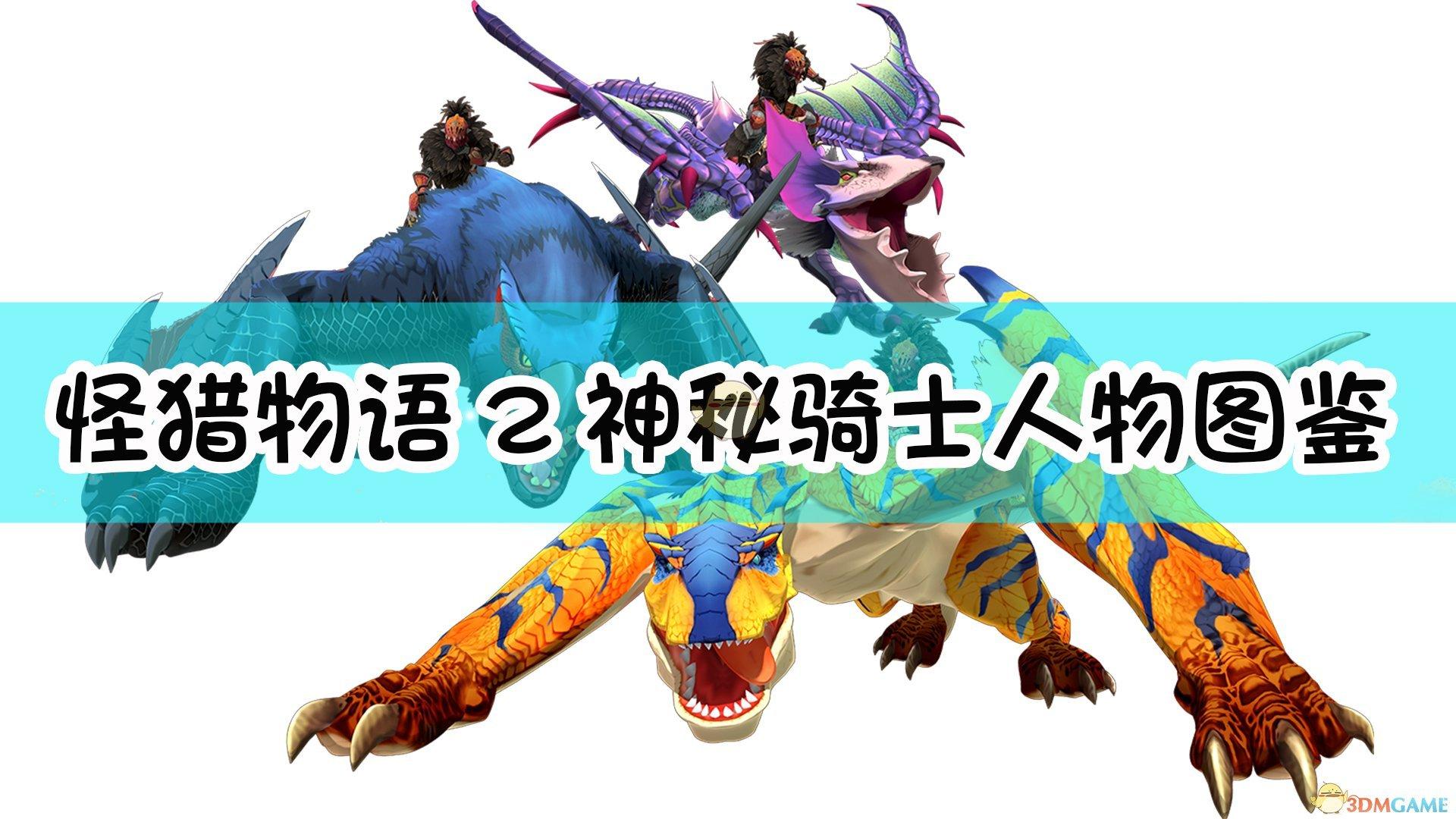 《怪物猎人物语2:毁灭之翼》神秘骑士人物图鉴