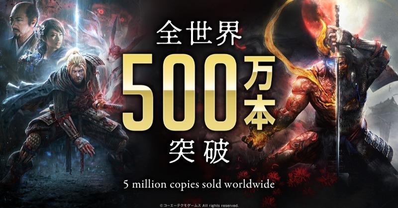 《仁王2》出货量破200万 《仁王》系列破500万套