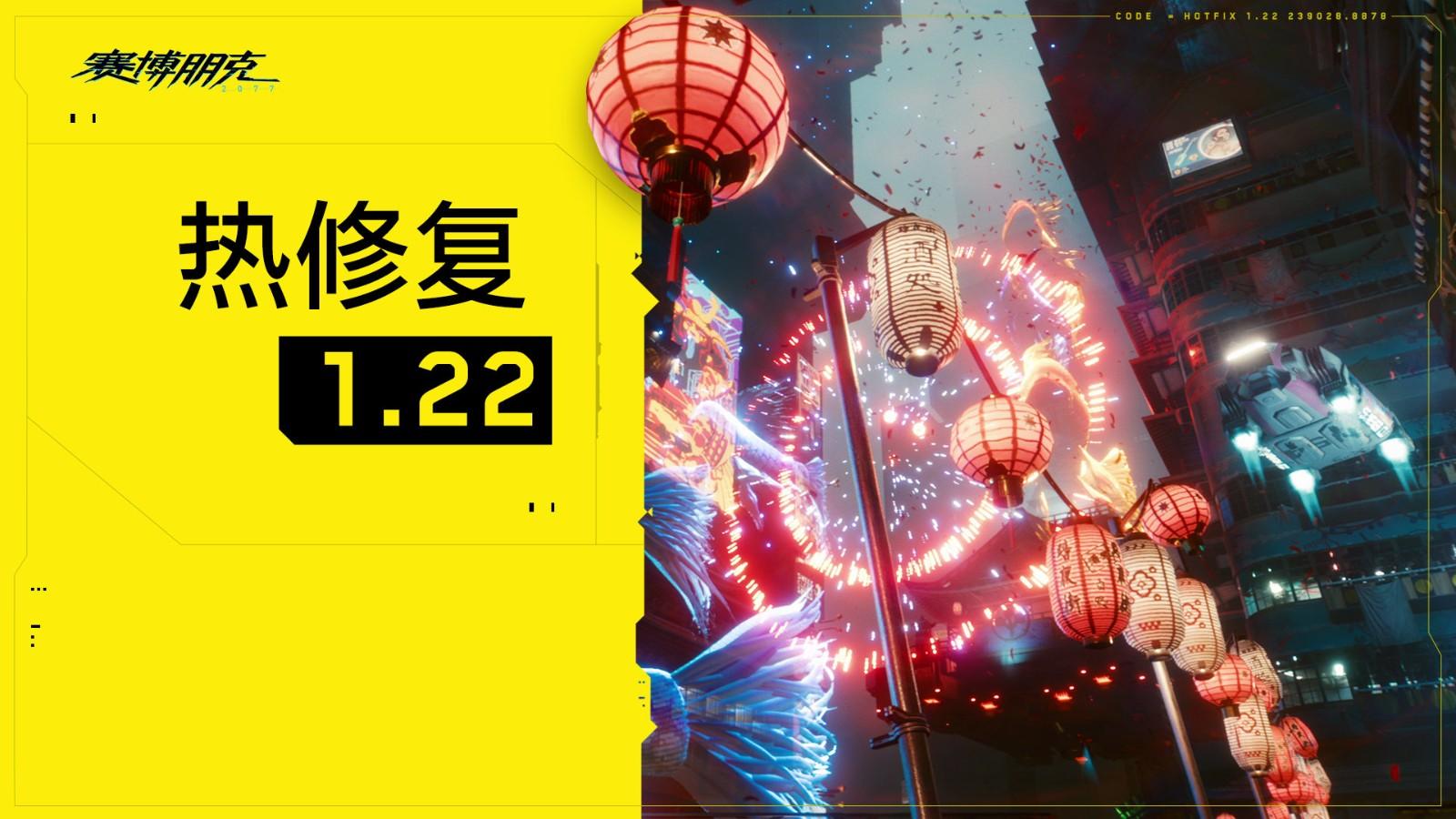 《赛博朋克2077》1.22更新上线 改善性能和稳定性
