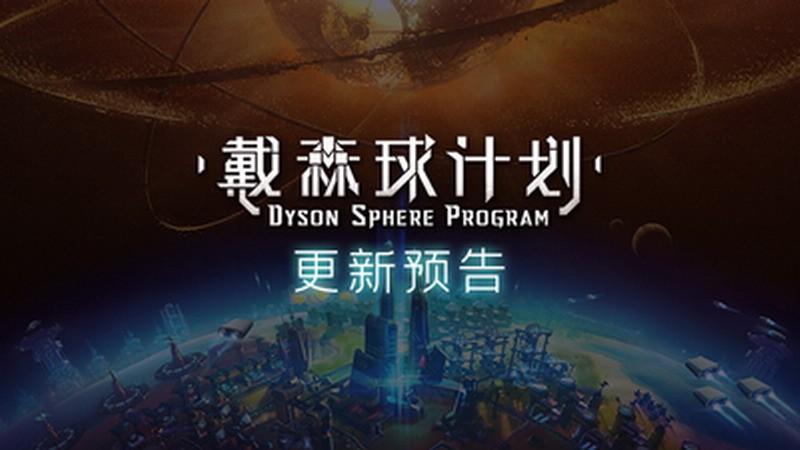 《戴森球计划》五月更新预告:批量建造 新星球上线