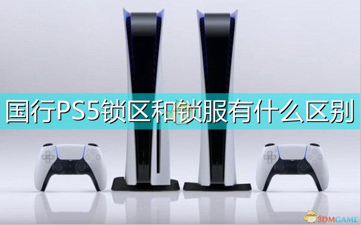 国行PS5锁区锁服介绍