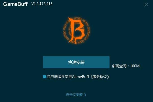 GameBuff修改器