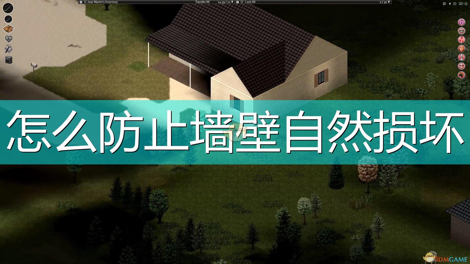 《僵尸毁灭工程》沙盒模式防止墙壁自然损坏方法介绍